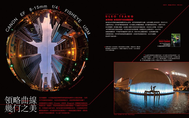 Canon Advertising, by Ulso Tsang that took shots by EF 8 - 15 fisheye lens   + Profile.